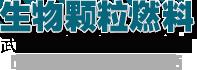 湖北武汉生物颗粒燃料厂家