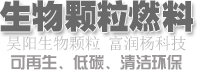 昊阳生物质颗粒是一家专注于生物质可再生能源开发利用的专业厂家。公司以生物质成型燃料的生产加工、销售供应为基础,运用生物质成型技术、生物燃烧、混烧技术及先进的清洁煤技术,开发生物质成型燃料、生物质型煤、工业型煤、动力配煤等产品,综合利用锅炉设备技改、配风、分层燃烧、系统节能、余热利用等多项锅炉节能技术,为4-30 吨中小型锅炉用户企业提供能源托管(锅炉节能运营承包)和合同能源管理。